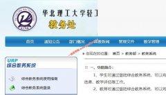 华北理工大学轻工学院教务处,教务管理系统