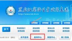 黑龙江2019年对口升学成绩查询 如何查询对口升学分数