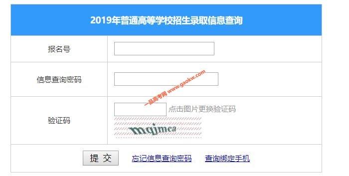 2019年广西高考录取查询入口