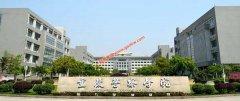 重庆警察学院2019年录取分数线(附2017-2018年分数线)
