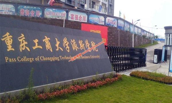 重庆工商大学派斯学院录取分数线