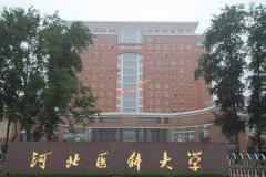 河北医科大学临床学院2019年录取分数线预测(附2017-2018年分数