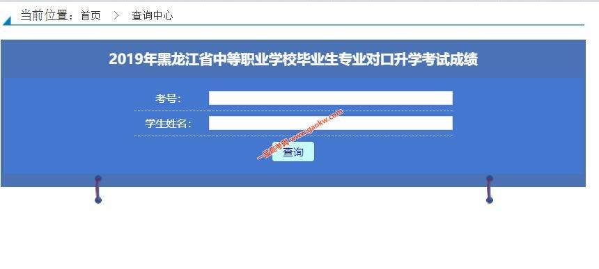 2019黑龙江中职专业对口升学招生考试成绩查询公布