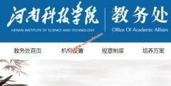 河南科技学院教务处,教务管理系统