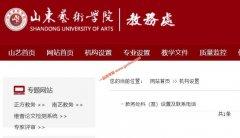 山东艺术学院教务处,教务管理系统