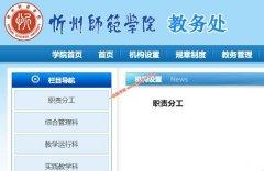 忻州师范学院教务处, 教务管理系统