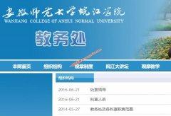 安徽师范大学皖江学院教务处,教务管理系统