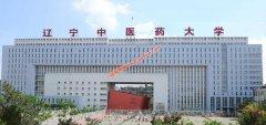 辽宁中医药大学2019年录取分数线预测(附2017-2018年分数线)