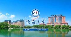 渤海大学2019年录取分数线预测(附2017-2018年分数线)