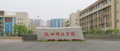 沈阳科技学院2020年录取分数线(附2017-201