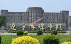 辽宁传媒学院2019年录取分数线预测(附2017-2018年分数线)
