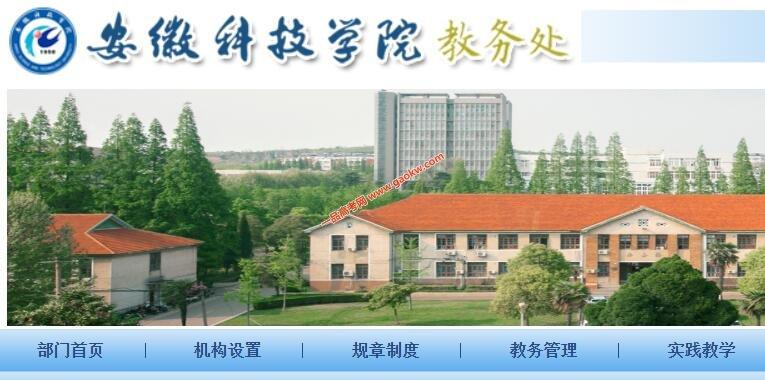 安徽科技学院教务处,教务管理系统