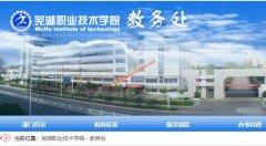 芜湖职业技术学院教务处,教务管理系统