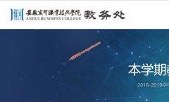 安徽商贸职业技术学院教务处,教务管理系统