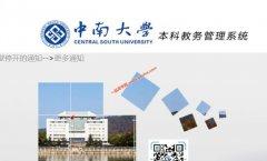 中南大学教务处,教务网络管理系统