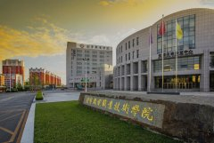 辽宁机电职业技术学院2020年录取分数线(附2017-2019年分数线)