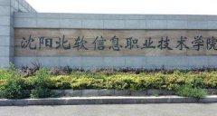 沈阳北软信息职业技术学院2020年录取分数线(附2017-2019年分数线)
