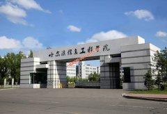 哈尔滨信息工程学院2019年录取分数线(附20