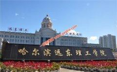 哈尔滨远东理工学院2019年录取分数线预测(附2017-2018年分数线)