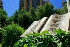 黑龙江旅游职业技术学院2020年录取分数线(附2017-2019年分数线)