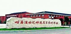 哈尔滨幼儿师范高等专科学校2020年录取分数线(附2017-2019年分数线)