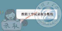 淮阴工学院2019录取分数线(附2017-2018年分数线)