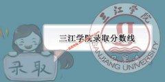 三江学院2019录取分数线(附2017-2018年分数线)