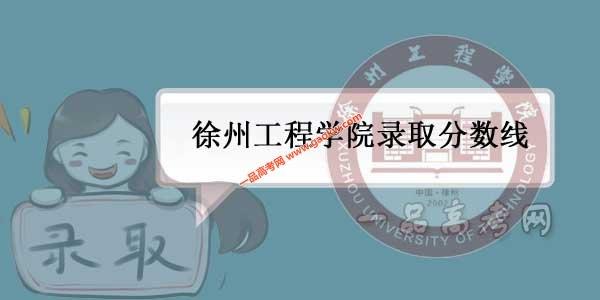 徐州工程学院历年录取分数线(附2017-2018年分数线)