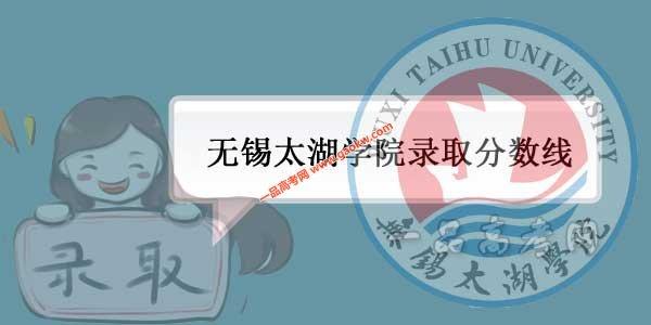 无锡太湖学院历年录取分数线(附2017-2018年分数线)