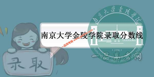 南京大学金陵学院历年录取分数线(附2017-2018年分数线)