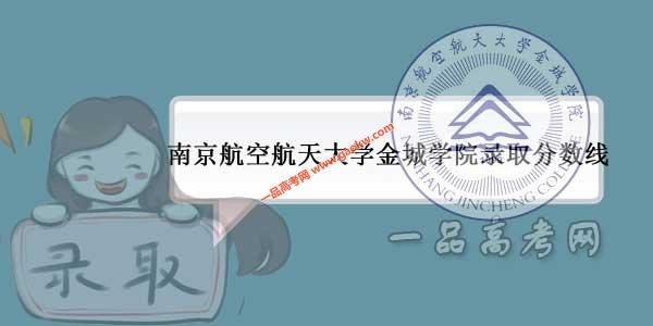 南京航空航天大学金城学院历年录取分数线(附2017-2018年分数线)