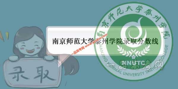 南京师范大学泰州学院学院历年录取分数线(附2017-2018年分数线)