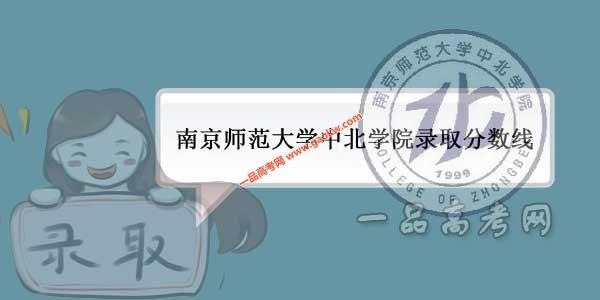 南京师范大学中北学院历年录取分数线(附2017-2018年分数线)