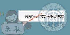 南京审计大学2019录取分数线(附2017-2018年分数线)