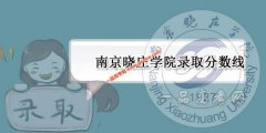 南京晓庄学院2019录取分数线(附2017-2018年分数线)