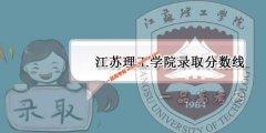 江苏理工学院2019录取分数线(附2017-2018年分数线)