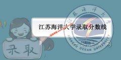 江苏海洋大学2019录取分数线(附2017-2018年分数线)