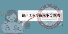 徐州工程学院2019录取分数线(附2017-2018年分数线)