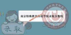 南京特殊教育师范学院2019录取分数线(附2017-2018年分数线)