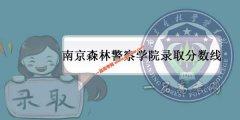 南京森林警察学院2019录取分数线(附2017-2018年分数线)