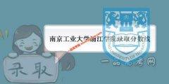 南京工业大学浦江学院2019录取分数线预测(附2017-2018年分数线)