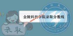 金陵科技学院2019录取分数线(附2017-2018年分数线)