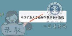 中国矿业大学徐海学院2020录取分数线(附20