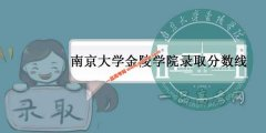 南京大学金陵学院2020录取分数线(附2017-2
