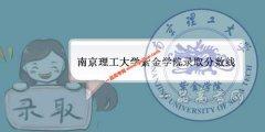 南京理工大学紫金学院2020录取分数线(附20