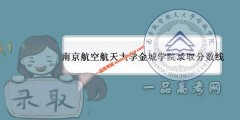 南京航空航天大学金城学院2019录取分数线(附2017-2018年分数线)