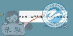 南京理工大学泰州科技学院2019录取分数线(附2017-2018年分数线)