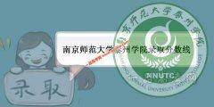南京师范大学泰州学院2020录取分数线(附2017-2019年分数线)