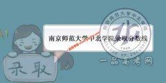 南京师范大学中北学院2019录取分数线(附2017-2018年分数线)