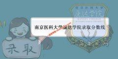 南京医科大学康达学院2019录取分数线(附2017-2018年分数线)
